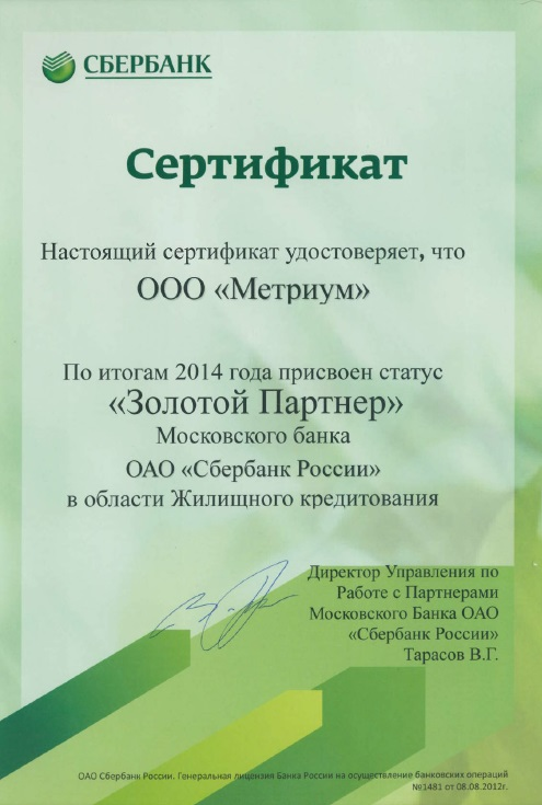 sberbank_gold_partner_metrium.jpg